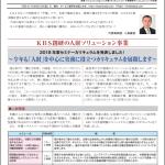 「株式会社KBS創研」様 広報紙『Together』編集