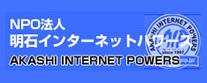 NPO法人明石インターネットパワーズ
