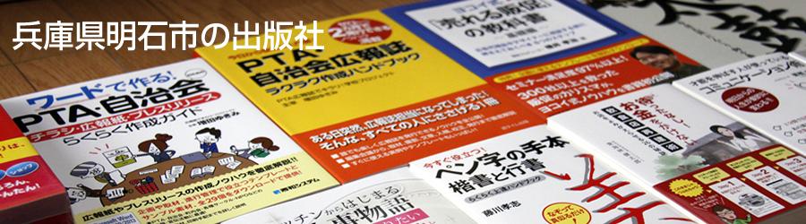 兵庫県,明石市,明石,出版社