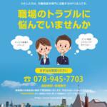 「NPO法人ひょうご働く人の相談室」様 事業案内パンフレット制作
