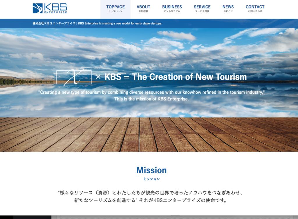 株式会社KBSエンタープライズ