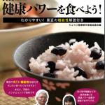 「ひょうご健康都市推進協議会」様 活動報告レシピ集の制作