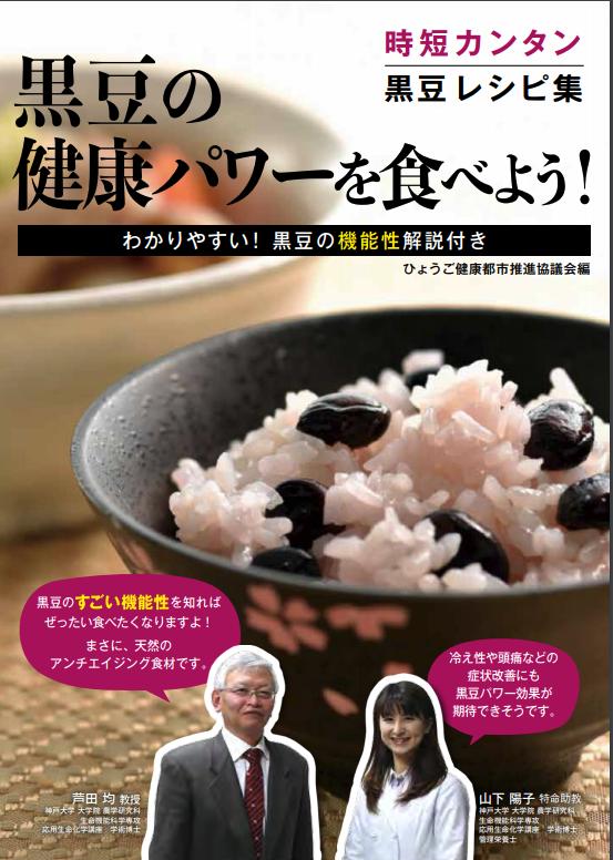 黒豆レシピ集