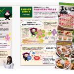 黒豆パワーをまいにち摂れるレシピ集『まいにち、黒豆!』の制作(冊子)