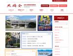 加古川南高等学校同窓会「照楠会」様のウェブページの制作