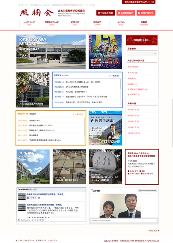 加古川南高等学校同窓会「照楠会」様