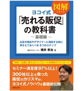 ヨコイ式「売れる販促の教科書」基礎編【紙・電子】