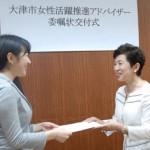 大津市女性活躍推進アドバイザーに|著者・栗栖佳子さん