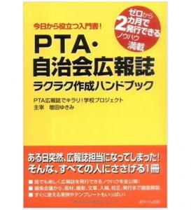 【2刷】PTA・自治会広報誌ラクラク作成ハンドブック