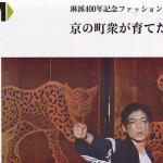 マイケルダンスパフォーマーMasaki 琳派400年記念の年、京都で活躍