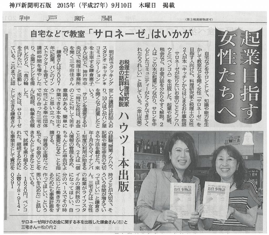 神戸新聞に掲載「キッチンからはじまるお仕事物語 サロネーゼが知りたいお金のこととノウハウと」