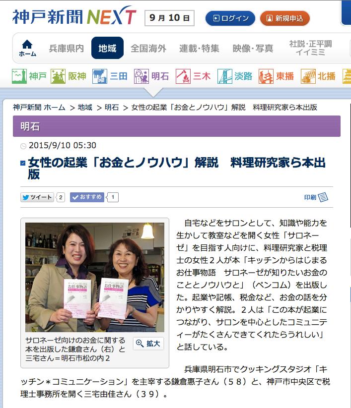 神戸新聞web版で掲載「キッチンからはじまるお仕事物語 サロネーゼが知りたいお金のこととノウハウと」