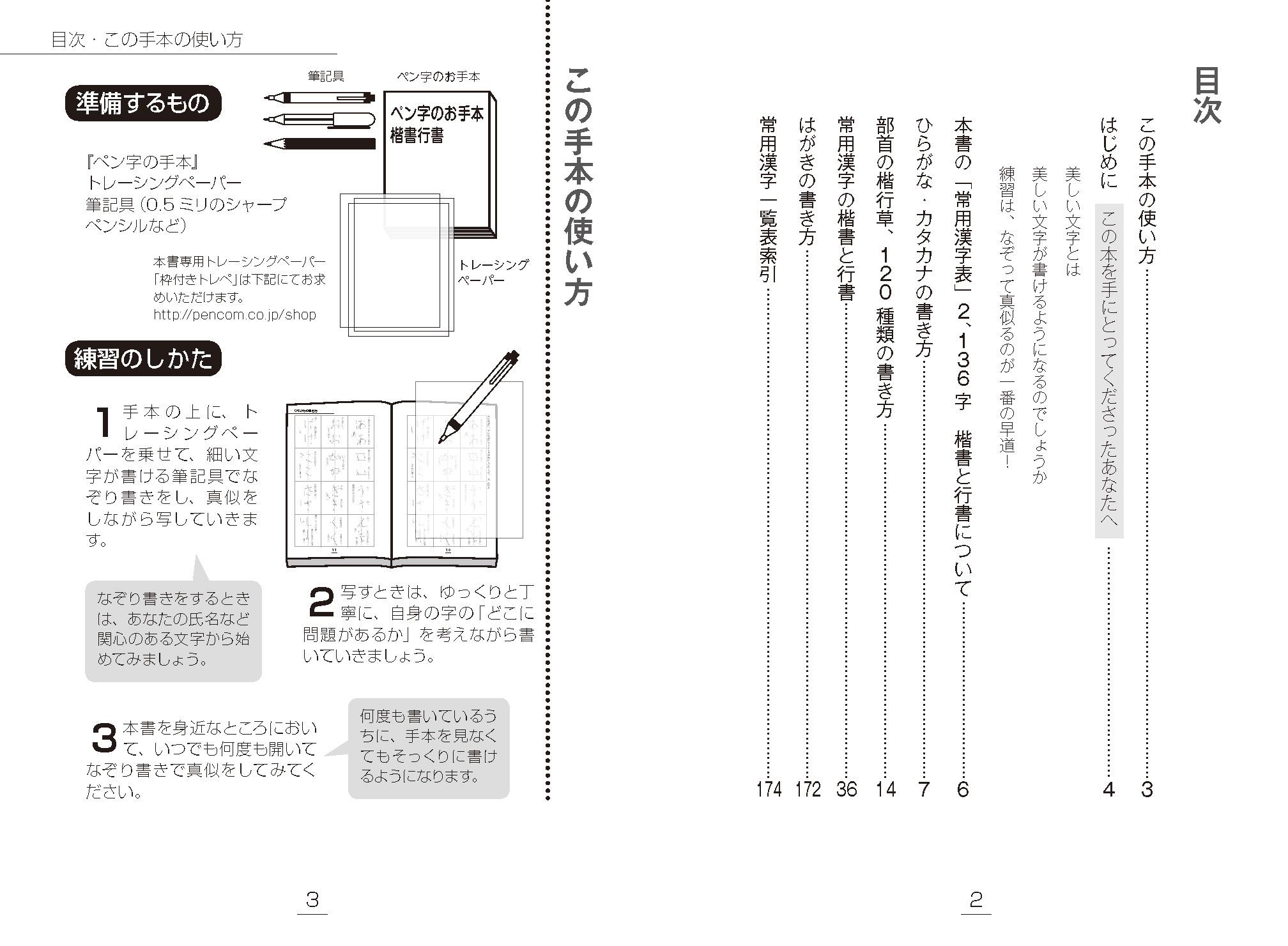 目次:今すぐ役立つ!「ペン字の手本」楷書と行書らくらく上達ハンドブック