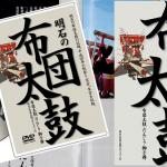 秋祭り本番!明石の布団太鼓・だんじり・獅子舞をまとめた貴重な冊子・DVDを限定販売中
