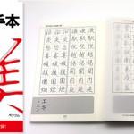 今年こそ「美文字!」ペン字上達の決定版!『今すぐ役立つ!「ペン字の手本」楷書と行書らくらく上達ハンドブック』