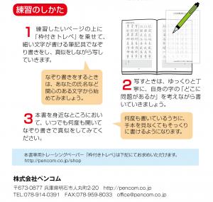 ペン字上達の方法
