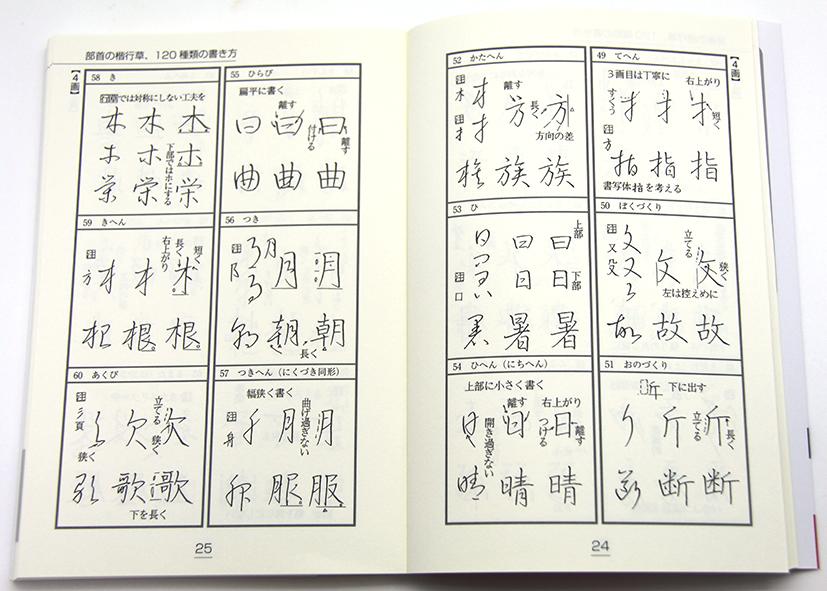 今すぐ役立つ!「ペン字の手本」楷書と行書らくらく上達ハンドブック