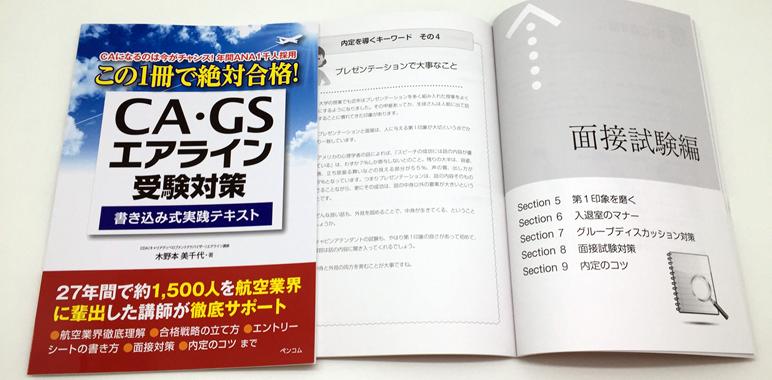 この1冊で絶対合格!CA・GSエアライン受験対策 書き込み式実践テキスト