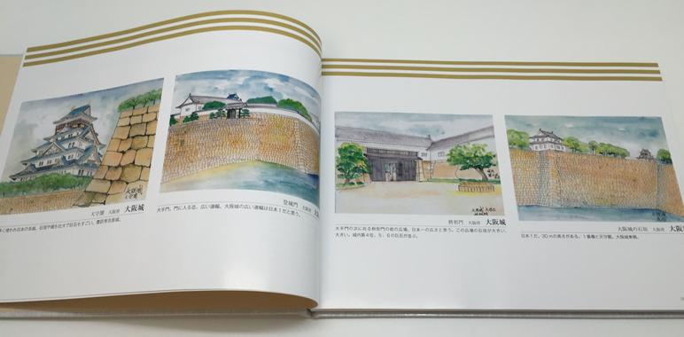 全国の城のスケッチを上製本し出版