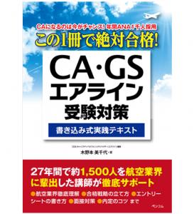 [3刷]1冊で絶対合格!CA・GSエアライン受験対策 書き込み式実践テキスト