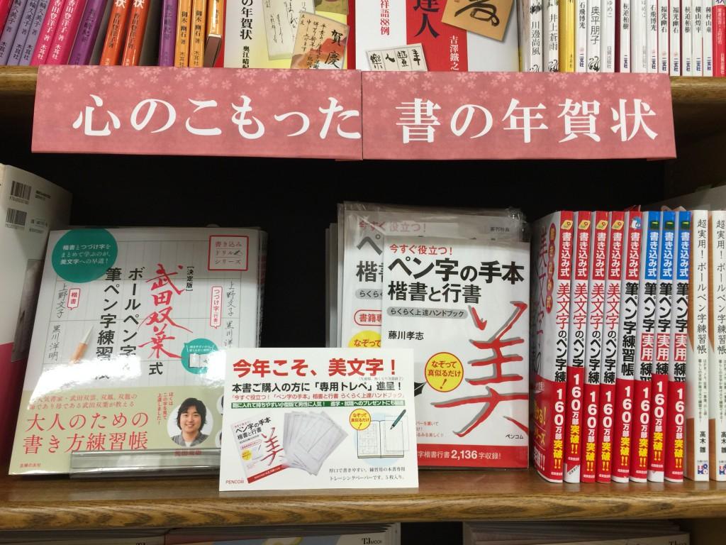 ジュンク堂書店姫路店