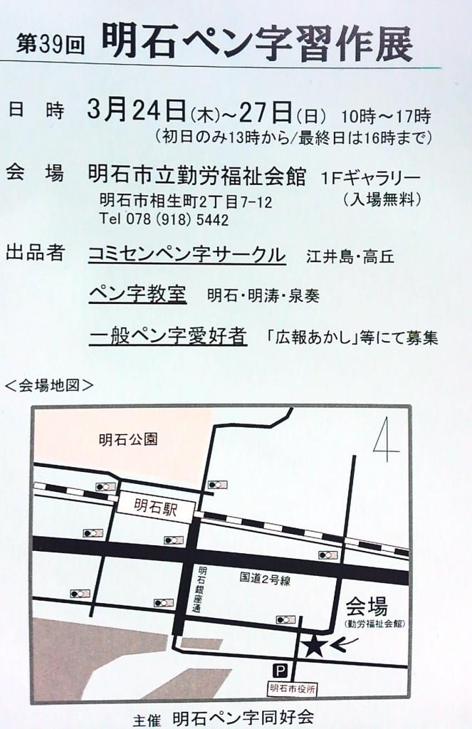 ペン字作品展