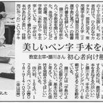 著者・藤川孝志さん、神戸新聞に掲載「今すぐ役立つ!「ペン字の手本」楷書と行書らくらく上達ハンドブック」