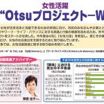 著者・栗栖佳子さん、広報おおつ1月号に掲載「大津市女性の活躍推進アドバイザー」として