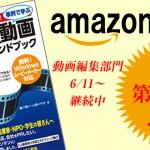 Amazonベストセラーランキング1位(動画編集部門)6/11~19