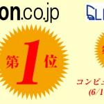 リブロベストセラーランキング4位(コンピューター部門)6/13~19