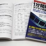 動画でPR!最初の1本が作れる本!