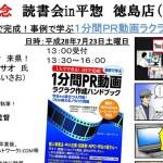 著者の小西さん 出版記念読書会7/23|平惣(ひらそう)徳島店様にて