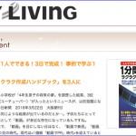 「シティリビング」に書籍プレゼントを掲載いただきました。ぜひご応募ください。
