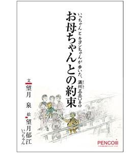 【2刷】「お母ちゃんとの約束」いっちゃんとキヨシちゃんが歩いた、満州五五〇キロ【紙・電子】