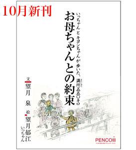 10月新刊児童書「お母ちゃんとの約束」いっちゃんとキヨシちゃんが歩いた、満州五五〇キロ