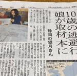 静岡新聞夕刊(2016/11/4)の1面に取材記事掲載いただきました