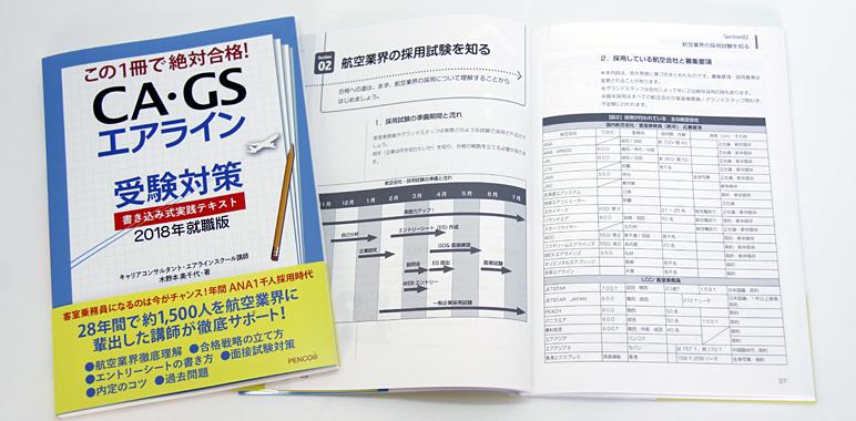 2018年就活版発売開始!「CA・GSエアライン受験対策書き込み式実践テキスト2018年就職版」