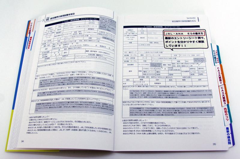 CA・GS エアライン受験対策書き込み式実践テキスト2018年就職版