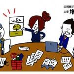 「広報紙作成に役立つテンプレートt05」ダウンロード(広報紙でキラリ!プロジェクト)