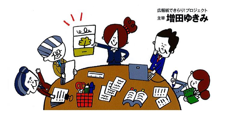 ご活用下さい「広報紙作成に役立つテンプレート」ダウンロード(広報紙でキラリ!プロジェクト)