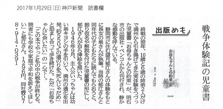神戸新聞の読書欄「出版めも」に掲載いただきました/お母ちゃんとの約束