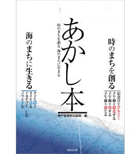 6月新刊・あかし本 時のまちを創る 海のまちに生きる