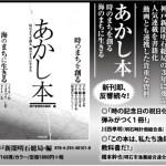6/19神戸新聞朝刊1面に書籍広告をうちました「あかし本」「もしも彼女がシャム女なら」