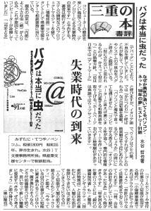 伊勢新聞20170604