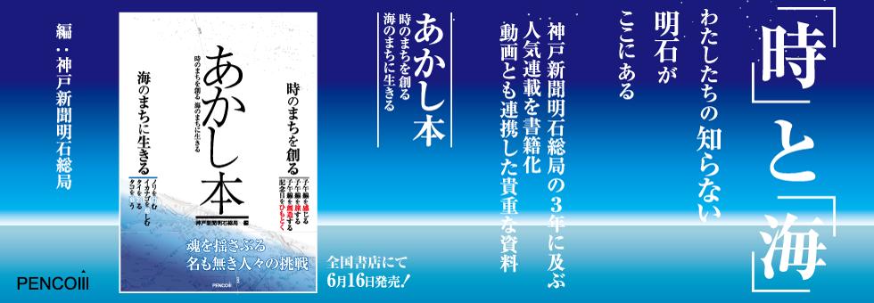 akashibook-web980-340