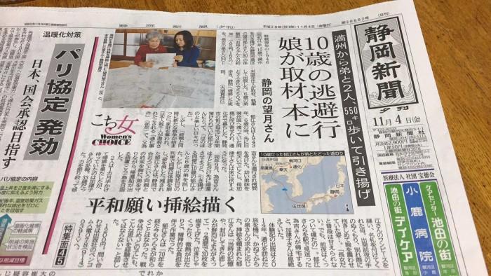 静岡新聞1面