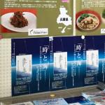 明石の漁業関係のみなさんが、「あかし本」を日本中にPRしてくださっています