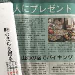 「あかし本」5名様にプレゼント神戸新聞ミントクラブ