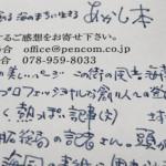 彫画家の伊藤太一先生から『あかし本』読者はがきで感想をお寄せ頂きました