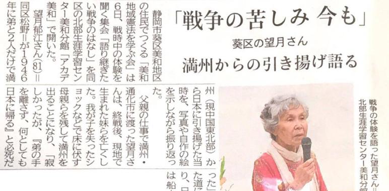 「戦争の苦しみ今も」書籍『お母ちゃんとの約束』モデルの望月郁江さん 満州からの引き揚げ体験語る